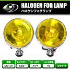 大型!12Vオフロード用 ハロゲンフォグ 100w 丸型イエローレンズ フロント 投光器 灯光器 四駆 フォグランプ ライト トラック 黄色 フォグランプ ライト HID 球