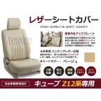送料無料 PVC レザー シートカバー キューブ Z12系 H20/11〜 5人乗り ベージュ 1セット 【内装 本革調 レザー仕様 座席 純正交換用 ワンランク上の
