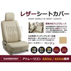 送料無料 PVC レザー シートカバー アトレーワゴン S321G S331G H24/4〜 4人乗り ベージュ 1セット 【内装 本革調 レザー仕様 座席 純正交換用