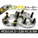 【レビューを書いて送料無料】ワイドトレッドスペーサー チェンジャー 5H 5穴 P.C.D114.3→120 PCD変換 チェンジ 15mm P1.5 2枚 PCDチェンジャー
