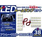 【送料無料】LEDルームランプ アトレーワゴン S320G H17.5〜H19.8 38発【ダイハツ SMD 室内灯 ルームランプ ホワイト 白 セット ルーム球 LED球 純正交換式】