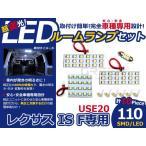 【送料無料】LEDルームランプ IS F/ISF/IS-F USE20  110発【レクサス SMD 室内灯 ルームランプ ホワイト 白 セット ルーム球 LED球 純正交換式】