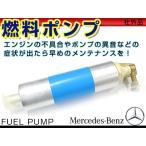 燃料ポンプ ベンツ W220 W215 W140 W210 R129 W463 R170 W124 W202 W208 0004707894 0004705994 0004709594 0004706094 BOSCH 0986580372 フューエルポンプ