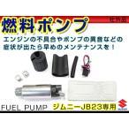 【送料無料】 燃料ポンプ 大容量 255L/H GT-R S2000 NSX ビート ジムニー JA11 JA12 JA22 JB23 シルビア S13 S14 S15 180SX ロードスター フューエルポンプ 新品