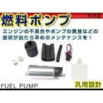 燃料ポンプ 大容量 255L/H クラウン レガシィ ランエボ シビック マーク2 ソアラ 180SX GT-R スカイライン アリスト ワゴンR ジムニー フューエルポンプ