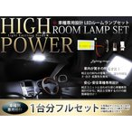 ハイパワー LEDルームランプセット フリードスパイク GB3 H20〜 ホンダ 面発光 SMD 室内灯 ライト ホワイト 白 ルーム球 LED球 純正交換式