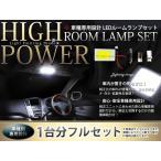 ハイパワー LEDルームランプセット ランドクルーザー シグナス/ランクル 100系 H10〜H19 面発光 SMD 室内灯 ライト ホワイト 白 ルーム球 LED球 純正交換式