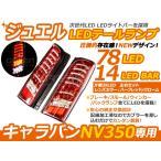 送料無料 LEDテールランプ 日産 NV350キャラバン NV350キャラバンバン CS4E26/CW4E26/CW8E26/E26系 レッド 赤 テールライト リア バック 本体 左右2個セット