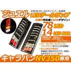 送料無料 LEDテールランプ 日産 NV350キャラバン NV350キャラバンバン CS4E26/CW4E26/CW8E26/E26系 クローム 黒 テールライト リア バック 本体 左右2個セット