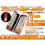 送料無料 LEDテールランプ 日産 NV350キャラバン NV350キャラバンバン CS4E26/CW4E26/CW8E26/E26系 クリア 透明 テールライト リア バック 本体 左右2個セット