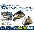 200系 ハイエース 標準 ワイド 1型2型3型4型ミラーカバー アンダーミラー カバー メッキ ガッツミラー アンダーミラー フェンダー
