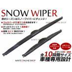 スノーワイパー  デイズ/DAYZ B21W 凍らない 雪 冬 グラファイト ブレード 2本セット 日産 U字フック 純正交換