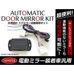 送料無料 ドアミラー 自動格納キット カムリ ACV40系 H18.1〜H23.8 10P トヨタ キーレスリモコン ドアロック サイドミラー エンジン 純正交換