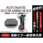送料無料 ドアミラー 自動格納キット エアウェイブ GJ1・2 H17.4〜 13P ホンダ キーレスリモコン ドアロック サイドミラー エンジン 純正交換