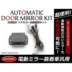 送料無料 ドアミラー 自動格納キット パレットSW MK21S H20.1〜 12P スズキ キーレスリモコン ドアロック サイドミラー エンジン 純正交換