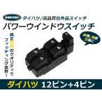 送料無料 パワーウィンドウスイッチ ムーヴ L150S/L160S ダイハツ 純正互換 12ピン+4ピン ウィンドー 集中ドア ウインドウ 窓 パネル