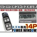 送料無料 パワーウィンドウスイッチ ワゴンRソリオ MA34S / MA64S スズキ 純正互換 14ピン ウィンドー 集中ドア ウインドウ 窓 パネル