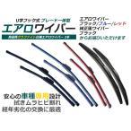 エアロワイパー フィット/Fit GK3/GK4/GK5/GK6/GP5/GP6/GK系 2本セット ホンダ ワイパーブレード ブラック 黒 レッド 赤 ブルー 青 替えゴム 純正交換式