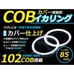 Yahoo!fourms【送料無料】 新商品 COBイカリング 拡散カバー付き LEDイカリング ホワイト 白 102発 外径 85mm2個セット 【左右セット ヘッドライト LEDリング CCFL SMD