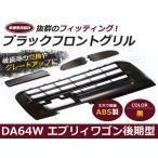【送料無料】 エブリイワゴン DA64W フロント グリル ブラック 黒 【バンパー 外装 カスタム エブリィワゴン エブリーワゴン DA64系 カバー ガード