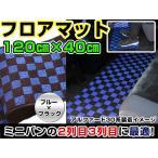 送料無料 セカンドマット 黒×青 チェック ブラック×ブルー 120cm×40cm ブロックチェック 【フロアマット ラグマット 120センチ 40センチ 2列目 二列目