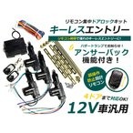 【送料無料】 12V車 キーレスエントリー アンサーバック機能付き ハザード 連動 集中 ドアロック キット キーレス