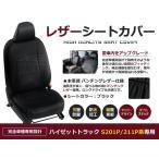 送料無料 PVC レザー シートカバー ハイゼットトラック S201P S211P H23/12〜H26/8 2人乗り ブラック パンチング 1セット 【内装 本革調 レザー仕様 座席