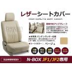 送料無料 PVC レザー シートカバー N-BOX N BOX エヌボックス JF1 JF2 H25/5〜H25/12 4人乗り ベージュ 1セット 【内装 本革調 レザー仕様 座席