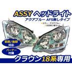 送料無料 18系 180系 クラウン 前期 後期 ASSY ヘッドライト アクアブルー 左右セット インナーメッキ 銀 左右セット ゼロクラウン 【ヘッドランプ