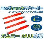 送料無料 ロングショック ジムニー JA11専用 スズキ オイル式ダンパー リフトアップ 【ショックアブソーバー オイルショック 4本セット 1台分