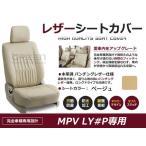 送料無料 PVC レザー シートカバー MPV LY#P H18/1〜H20/1 8人乗り ベージュ 1セット 【内装 本革調 レザー仕様 座席 純正交換用 ワンランク上の