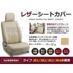 送料無料 PVC レザー シートカバー ライフ JB1 JB2 JB3 JB4系 後期 H13/5〜H15/8 4人乗り ベージュ 1セット 【内装 本革調 レザー仕様 座席 純正交換用
