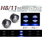 送料無料 LED デイライト付き フォグランプ 左右セット ノート E11系 日産 ブルー 青 青 H8/H11バルブ対応 純正交換式 【フォグユニット HIDキット