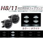 送料無料 LED デイライト付き フォグランプ 左右セット スペーシアカスタム MK32S スズキ ホワイト 白 青 H8/H11バルブ対応 純正交換式