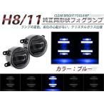 送料無料 LED デイライト付き フォグランプ 左右セット スペーシアカスタム MK32S スズキ ブルー 青 青 H8/H11バルブ対応 純正交換式
