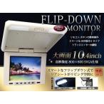 【送料無料】 LEDルームランプ付き 大画面 10.4インチ フリップダウンモニター リモコン付き トランスミッター内蔵 角度調整 画面回転 可能 【後付け DVD