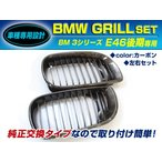 【送料無料】 BM キドニーグリル BMW 3シリーズ E46 後期クーペ 318Ci 325Ci 330Ci be2 カーボン 年式2003年〜2005年 フロントグリル 【外装 エアロ パーツ