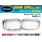 【送料無料】 BM キドニーグリル BMW 5シリーズ E39 525i 528i 530i 535i 540i M5 ch クロームメッキ 年式1995年〜2003年 フロントグリル 【外装 エアロ パーツ
