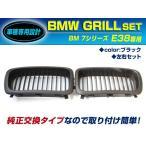 【送料無料】 BM キドニーグリル BMW 7シリーズ E38 735i 740i 750iL L7 gk ブラック/黒 年式1994年〜2001年 フロントグリル 【外装 エアロ パーツ 左右