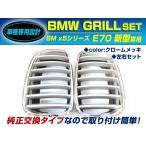 【送料無料】 BM キドニーグリル BMW X5シリーズ E70 新型 30i 48i 4WD Mスポーツ br クロームメッキ 年式2007年〜2011年 フロントグリル 【外装