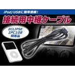 送料無料 iPod iPhone 接続ケーブル イクリプス AVN118M 互換 IPC108 カーナビ カーオーディオ 【接続コード 配線 カーモニター 音楽 動画 再生 出力