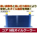 【送料無料】 汎用 オイルクーラー コア 9段 ブルー 青 【オイル クーラー オイルエレメント バイパス ブロック エレメントブラケット など 冷却