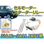 送料無料 セルモーター スターターリレー スズキ ジムニー JA11 JA71 セル モーター スターター リレー 配線 接続 コード 純正交換 エンジン 回転 補修