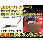 送料無料 トヨタ ヴェルファイア 30系 30 リフレクター 電源取り出し カプラー テールランプ 配線 ハーネス ケーブル 線 コード 電源 テールライト