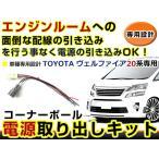 送料無料 トヨタ ヴェルファイア 20系 20 コーナーポール オプション カプラー 電源取り出し 配線 ハーネス ケーブル 線 コード 電源 エンジンルーム