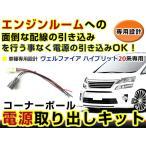 送料無料 トヨタ ヴェルファイア ハイブリッド 20系 20 コーナーポール オプション カプラー 電源取り出し 配線 ハーネス ケーブル 線 コード 電源