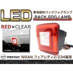 【送料無料】 LED バックフォグ レッド クリア 日産 フェアレディーZ Z34 【リアフォグ バックランプ フォグランプ リア テール エアロ ライト