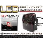 【送料無料】 LED バックフォグ レッド スモーク 日産 フェアレディーZ Z34 【リアフォグ バックランプ フォグランプ リア テール エアロ ライト