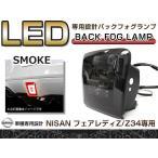 【送料無料】 LED バックフォグ スモーク 日産 フェアレディーZ Z34 【リアフォグ バックランプ フォグランプ リア テール エアロ ライト 後付け