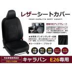 送料無料 PVC レザー シートカバー NV350キャラバン E26 フロントのみ H24/6〜 5人乗り ブラック パンチング【内装 本革調 レザー仕様 黒 座席